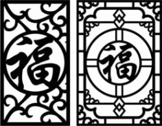 Ancient Chinese Blessing For Laser Cut Cnc Free Vector File