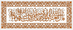 Arabic Calligraphy Art Free DXF File