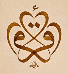 Iqra Arabic Calligraphy Vector Art Free DXF File