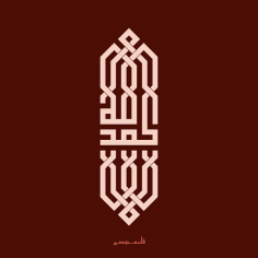 Islamic Calligraphy Art Free DXF File