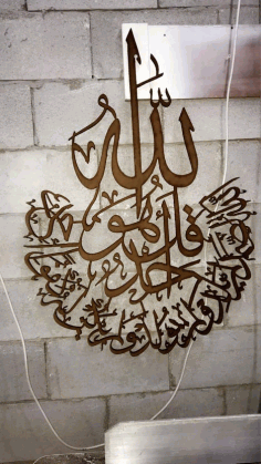 Islamic Calligraphy Wall Art Laser Cutting Template Free DXF File