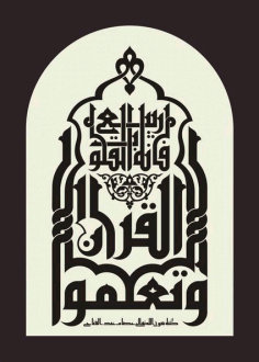 Kufic Calligraphy In The Shape Of A Mosque Free DXF File