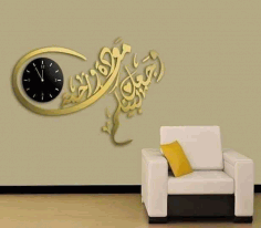 Laser Cut Clock With Arabic Calligraphy Wedding Quote Free DXF File